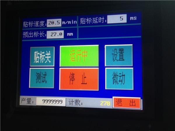 PLC صفحه لمسی اتوماتیک برچسب ماشین برچسب ماسک تجاری / ماسک کارتن
